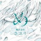 Me  (Normal Edition) (Japan Version)
