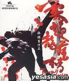 柔道龍虎榜 (VCD) (香港版)