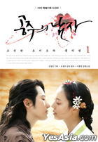 The Princess' Man Novel Vol. 1 (KBS TV Drama) (Korean Language) (with Photo Page)