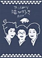Yappari Neko ga Suki 2007 (DVD) (Japan Version)