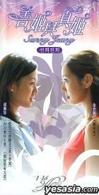 Sunny Jeany (Vol.1-16)(End)(Hong Kong Version)