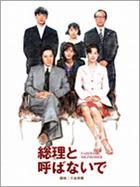 Sori to Yobanaide DVD Box (DVD) (Japan Version)