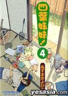 四叶妹妹! (Vol.4)