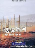 Hua Shuo Yun He (DVD) (China Version)