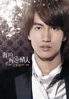 My Secret Lover - 我的秘密情人 (日本版)