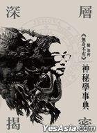 Shen Ceng Jie Mi  Shen Mi Xue Shi Dian