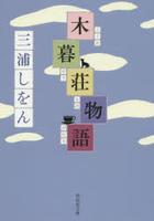 Koguresou Monogatari
