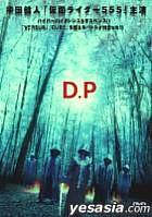 D.P (DVD) (Japan Version)