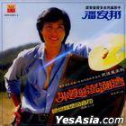 Wai Po De Peng Hu Wan (Malaysia Version)