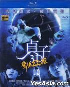 Sadako 3D (2012) (Blu-ray) (Taiwan Version)