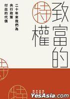 Zhi Fu De Te Quan : Er Shi Nian Lai Wo Men Wei Yang Xing Zheng Ce Fu Chu De Dai Jia