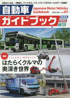 jidoushiya gaidobutsuku 67 2020  67 2020