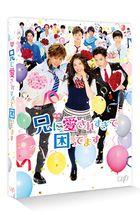 電影 被哥哥溺愛得好困擾 (DVD) (普通版)(日本版)