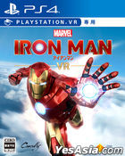 Marvel Iron Man VR (日本版)