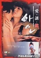 The Intimate (DVD) (Hong Kong Version)