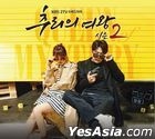 Queen of Mystery 2 OST (KBS TV Drama)