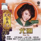 You Ya - LeFeng Gold Series Vol.2 (2CD) (Malaysia Version)