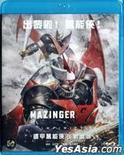 Mazinger Z: Infinity (2018) (Blu-ray) (English Subtitled) (Hong Kong Version)