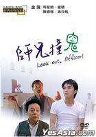 师兄撞鬼 (1990) (DVD) (台湾版)