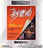 Once Upon A Rainbow (VCD) (Hong Kong Version)