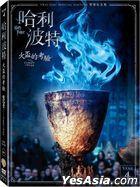 哈利波特:火盃的考驗 (2005) (DVD) (雙碟紀念版) (台湾版)