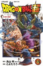 Dragon Ball Super (Vol.15)