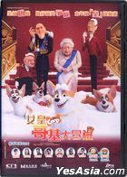 The Queen's Corgi (2019) (DVD) (Hong Kong Version)