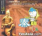 Xiao Gu Shi Da Li Shi - Qin Zhao De Shi Er (China Version)