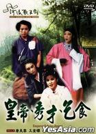 河洛歌仔戲 - 皇帝、秀才、乞食 (DVD) (台灣版)