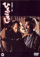 Hitogoroshi (DVD) (Japan Version)