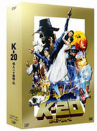 K-20: Legend of the Mask (DVD) (Deluxe Edition) (Japan Version)