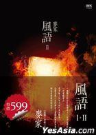 Feng Yu I+ Ii