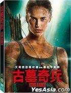 Tomb Raider (2018) (DVD) (Taiwan Version)