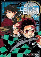Demon Slayer: Kimetsu No Yaiba Coloring Book 'Blue'