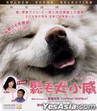 Wasao (2011) (VCD) (Hong Kong Version)