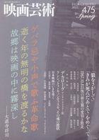 Eiga Geijutsu 01907-05 2021