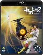 Space Battleship Yamato 2202 Ai no Senshi Tachi Vol.7 (Blu-ray) (Normal Edition)(Japan Version)
