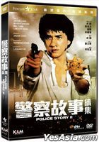 警察故事續集 (1988) (DVD) (高清系列) (香港版)