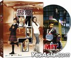 Pi Li MIT (DVD) (Vol.2) (To Be Continued) (Taiwan Version)