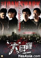 The Loan Shark (DVD) (Hong Kong Version)
