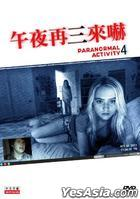 Paranormal Activity 4 (2012) (DVD) (Hong Kong Version)