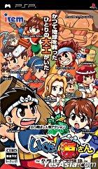 Ikuze! Gen-San Yuuyake Daiku Monogatari (Japan Version)