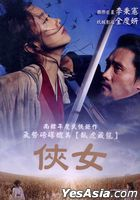Memories of the Sword (2015) (DVD) (Taiwan Version)