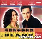 Grosse Pointe Blank (VCD) (Hong Kong Version)