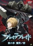Broken Blade - Theatrical Edition : Chapter 6 - Enclave of Lamentations (Dokoku no Toride) (DVD) (Japan Version)