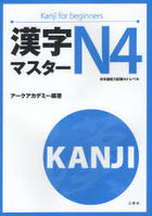 The Preparatory Course for The Japanese Language Proficiency Test N4 -Kanji Master N4