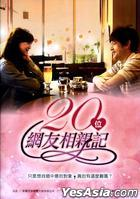 Blind Date (DVD) (Taiwan Version)