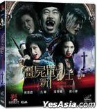 殭屍新戰士 (2010) (VCD) (香港版)