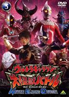 ULTRA GALAXY DAI KAIJU BATTLE NEVER ENDING ODYSSEY 3 (Japan Version)
