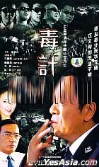 Evil Drug (Ep.1-23) (End) (China Version)